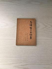 怎样练习太极拳    上海人民出版社
