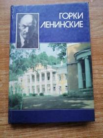 ΓοРΚиΛΕΗиΗсκиΕ(俄文原版)