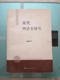 宋代刑法史研究:人文社科新著丛书