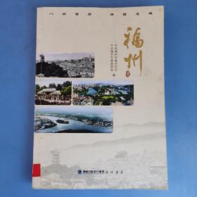 八闽首府 海西名城 : 福州