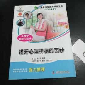 人生必须知道的健康知识科普系列丛书:揭开心理神秘的面纱(心理学基础与临床)