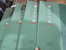 全4册中国古代简牍书法精粹 居延新简(12+3+4)
