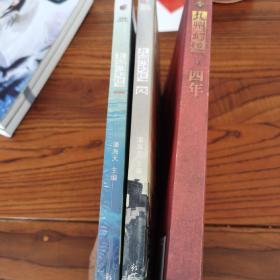 九州幻想·四年(九张机)(十二城记)三本合售