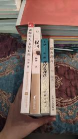 【签名本】杨澜签名《世界很大幸好有你》《提问》《我问故我在》《凭海临风》四册合售