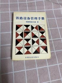 铁路设备管理手册