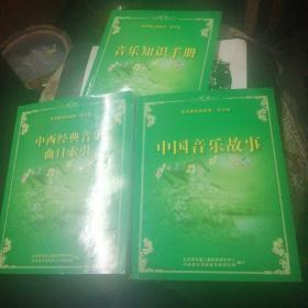 音乐知识手册,中西经典音乐曲目索引,中国音乐故事