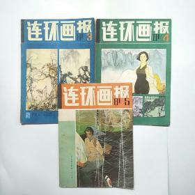 连环画报1981年3、4、5(3本合售)
