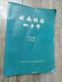 云南经济四十年 1949-1989