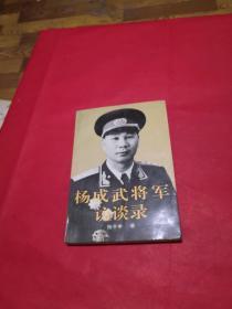 杨成武将军访谈录