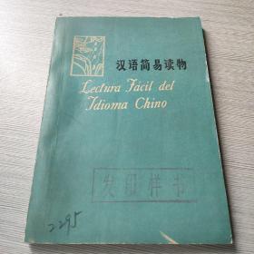汉语简易读物
