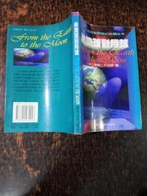 英汉选注世界科幻名著丛书―从地球到月球