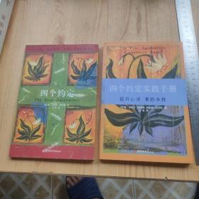 四个约定:托尔特克的智慧书 + 四个约定实践手册