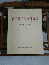 老干部工作文件选编 1978-2010
