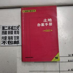 土地办案手册.2005年版