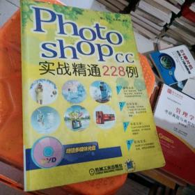 Photoshop CC实战精通228例 有光盘。看图