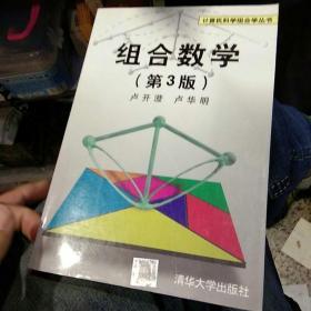【三版一印】组合数学 第3版  卢开澄  清华大学出版社9787302045816