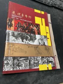 连环画艺术  2011年总第43辑
