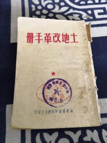 土地改革手册