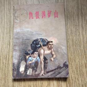仇恨满矿山 (文革类图书,1971年版)
