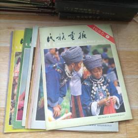 民族画报1986.1.2.4.5.6.7.8.9  5本合售