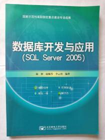 数据库开发与应用 : SQL Server 2005
