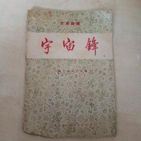 曲譜劇本:宇宙鋒(寶文堂1955)