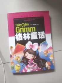 格林童话【儿童彩图注音版】