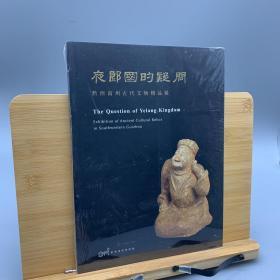 夜郎国的疑问-黔西南州古代文物精品展