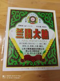 兰陵酒老酒标(酒都大曲酒标)(三张合售)