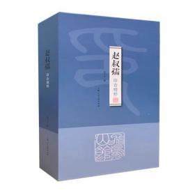 赵叔孺印存精粹 中国现代汉字印谱丛书 上海人民美术出版社