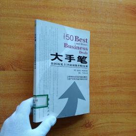 大手笔:美国历史上50起顶级并购交易【馆藏】