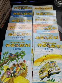 神奇校车·桥梁书版 12册
