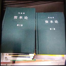 资本论(第二,三卷)
