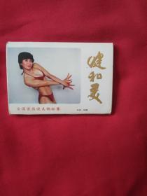 明信片      健和美--全国首届健美锦标赛1套10枚