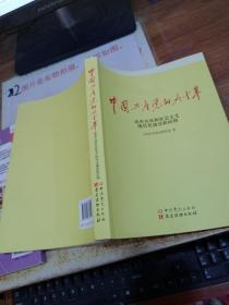 中国共产党的九十年(改革开放和社会主义现代化建设新时期)