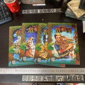 危机河【恐怖虎.血钱.蟾蜍的复仇.惊异蛇.4册合售】