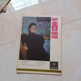 新春画报1987年第11期