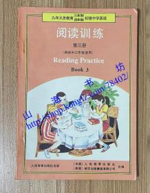 九年义务教育三年制四年制初级中学英语 阅读训练 第三册 供初中三年级使用