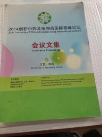 2014创新中药及植物药国际高峰论坛会议文集