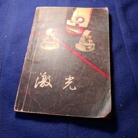 激光  《激光》编写组  上海人民出版社