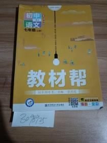 教材帮初中语文七年级上册