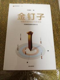 金釘子 中國金融科技變革新坐標         未拆封         C1
