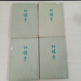 红楼梦(1-4册全)