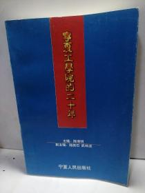 宁夏工学院的20年