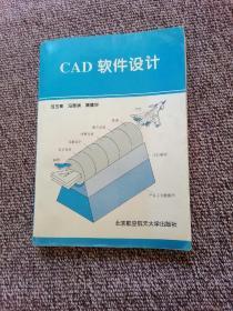 CAD软件设计