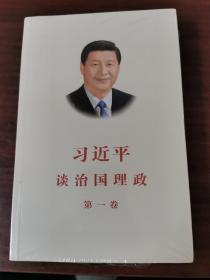 习近平谈治国理政(第一卷)中文版平装(全新未拆封)