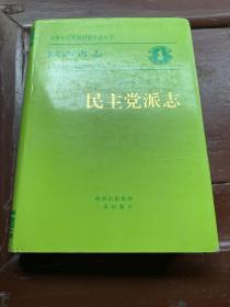 陕西省志 民主党派志