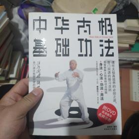 中华太极基础功法