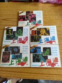 香港电视连续剧连环画:上海滩 (第1-5册全)