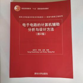 清华大学信息科学技术学院教材:电子电路的计算机辅助分析与设计方法(第2版)